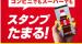 九州の人は、毎日Coke Onアプリを起動すべし