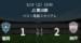神戸戦1-2 中盤で奪えた前半、サイドを活かせなかった後半
